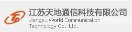 江苏天地通信科技有限公司